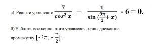 задание 13 вариант 15 ЕГЭ по математике профиль Ященко