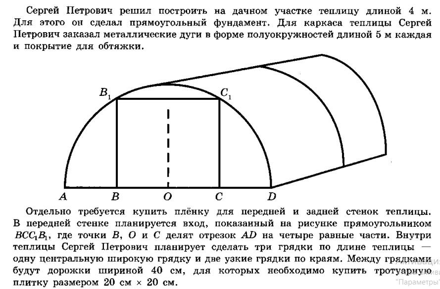 Сергей Петрович решил построить на дачном участке теплицу