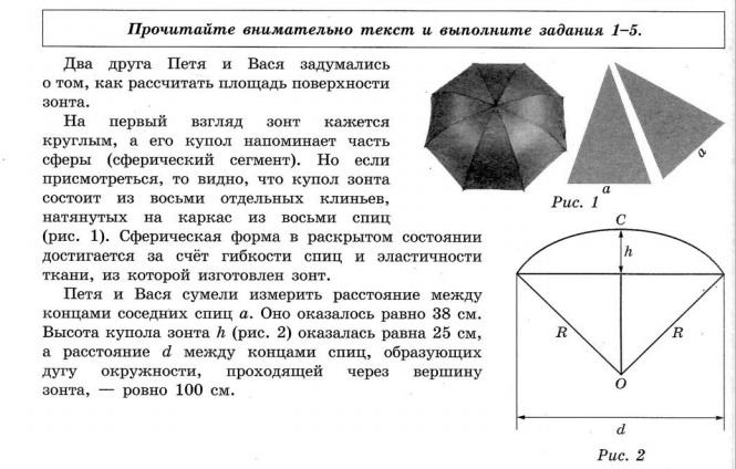 ОГЭ по математике 2021 Задания 1 - 5 зонт