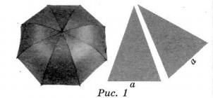 ОГЭ 1 -5 зонт