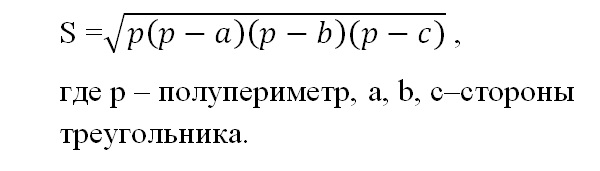 формула герона задание 24 огэ математика