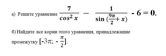 задание 9 вариант 15 ЕГЭ по математике профиль Ященко